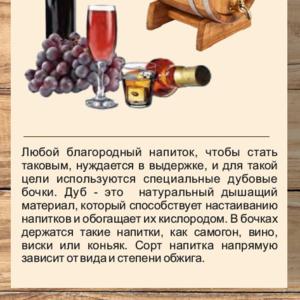 Дубовые бочки для вина,  коньяка.