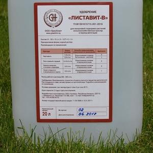Микроудобрение борное (150 гр/л) жидкое Листавит-В  канистры 20 литров