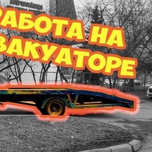 Требуется водитель на эвакуатор,  В категория. Минск.