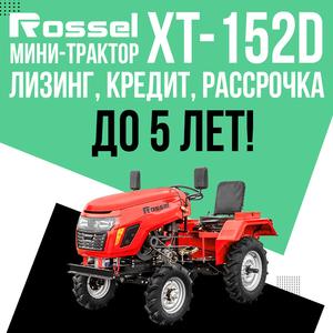 Минитрактор Rossel XT-152D