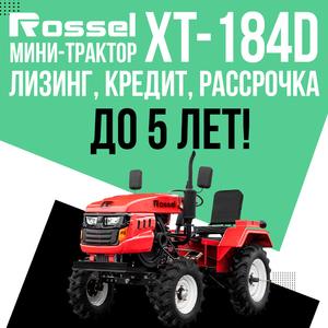 Минитрактор Rossel XT-184D