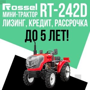 Минитрактор Rossel RT-242D