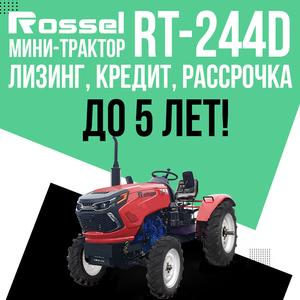 Минитрактор Rossel RT-244D