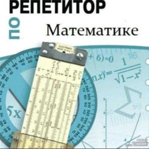 Математика,  репетитор базовой школы ( 5-9 Классы)