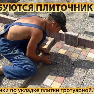 Требуются рабочие для Укладки Тротуарной Плитки