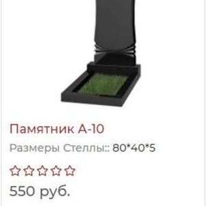 Гранитный Памятник А10 под ключ на Алтайской 66а
