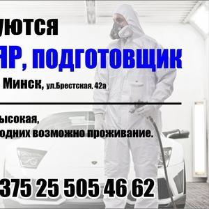 Требуются сотрудники (маляр,  подготовщик) на СТО в г. Минск