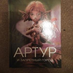 Артур и минипуты 4 книги