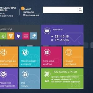 Компьютерная помощь в Минске: ремонт,  настройка,  модернизация