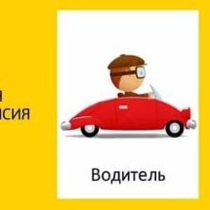 Требуется водитель с личным автомобилем