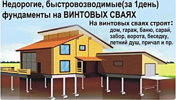Винтовые Сваи. Возведение фундаментов домов,  беседок,  бань 5