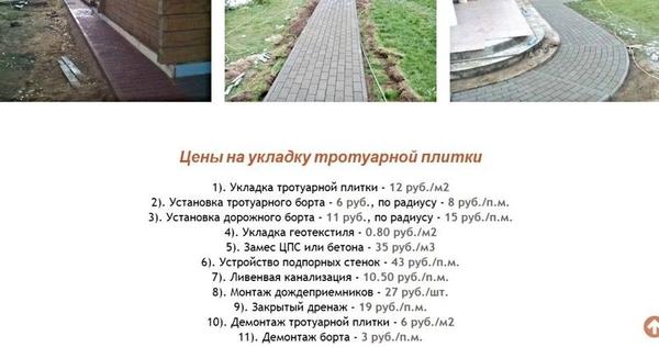 Тротуарная Плитка. Укладка недорого 2