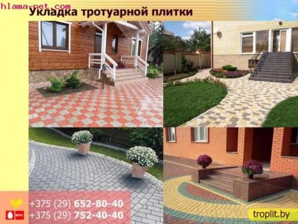 Укладка тротуарной плитки,  Благоустройство Минск 2