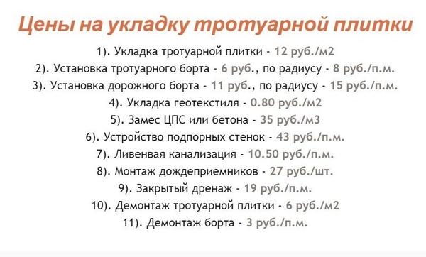 Укладка тротуарной плитки Минск и Касынь 3