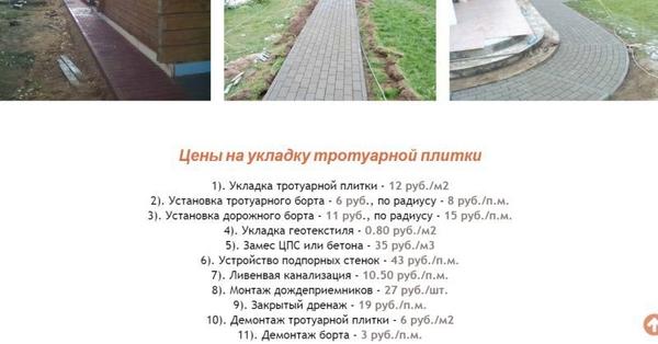 Укладка тротуарной плитки Минск и Лошаны 3