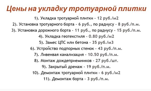 Укладка тротуарной плитки Минск и Новоселье 2