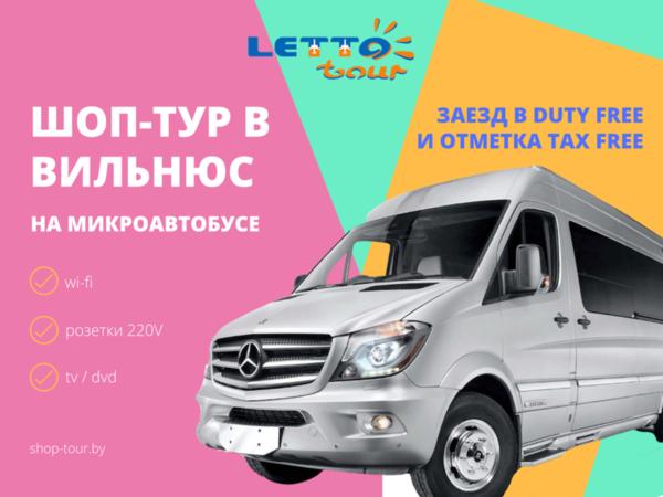 Шоп-тур в Вильнюс на микроавтобусах и автобусах туристического класса с выездом из Минска. 2