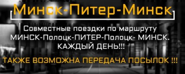 Тур Выходного дня. Минск-Питер-Минск. Возьму груз 4
