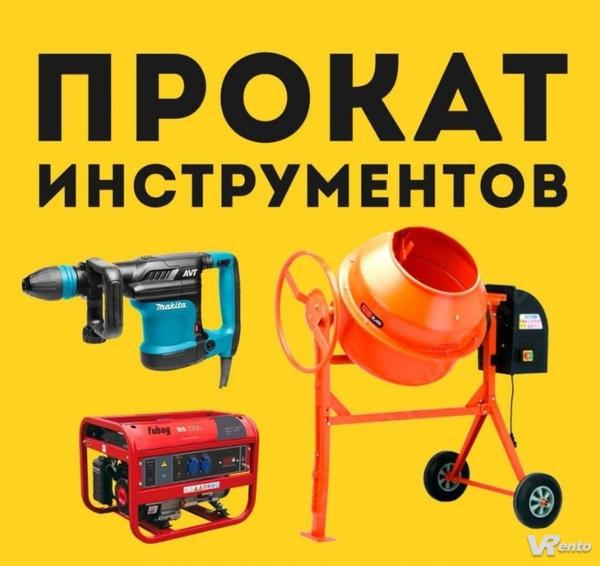 Бизнес по прокату строительного инструмента,  техники