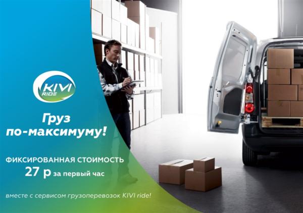 Офисный переезд в один клик с помощью KIVI ride