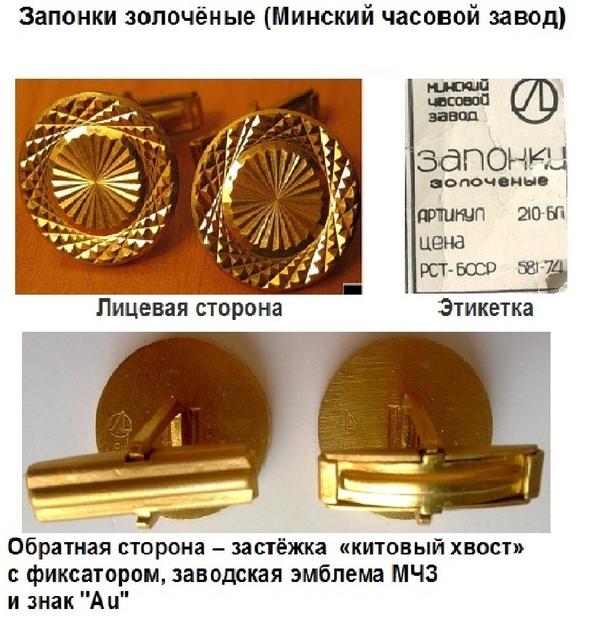 Запонки золочёные НОВЫЕ (винтаж/СССР)