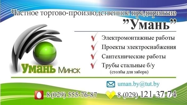Ремонт электрики в квартире,  Электрик в Минске 5
