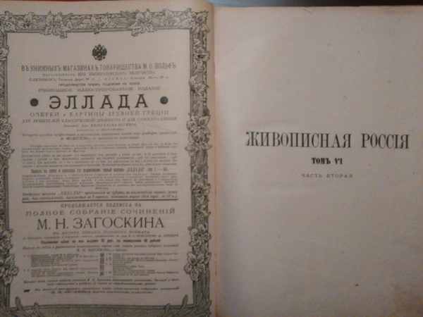Живописная Россия. Антиквариат 7