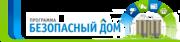 Программа «Безопасный дом»