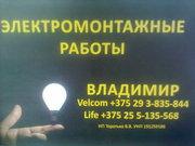 вызвать электрика недорого
