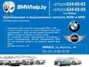 Оригинальные и лицензионные запчасти BMW и MINI в наличии и под заказ