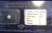 Продам бриллиант аттестованный Срочно