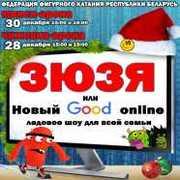 билеты на новогоднее шоу Зюзя или Новый Год онлайн -10%