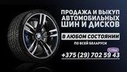 Продажа и выкуп автомобильных дисков