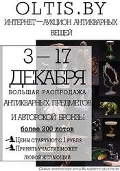 Большой аукцион Антикварных и Винтажных предметов, окончание 17 декабря!