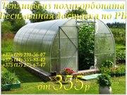 Теплица Агросфера от первого производителя в РФ