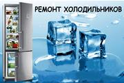 Необходим срочный ремонт холодильника недорого? Вы по адресу. Звоните