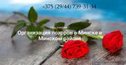 Ритуальное агентство Минск Круглосуточно