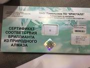 Сертифицированный бриллиант 0, 16 кар