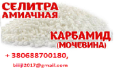 Карбамид,  НПК,  минеральные удобрения,  возможен экспорт.