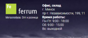 ООО «ФеррумБаза» – металлопрокат из высококачественной стали,  которое