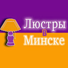Большой интернет-магазин люстр и светильников Люстры в Минске